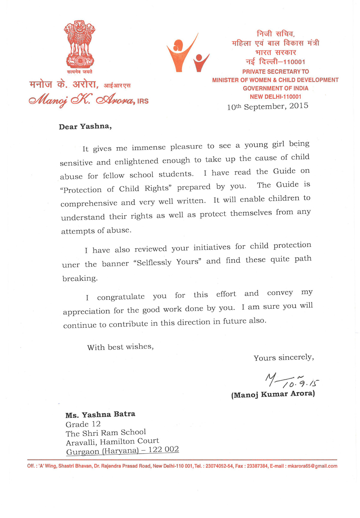 letter of appreciation from ministry of w and child righ letter of appreciation from ministry of w and child rights